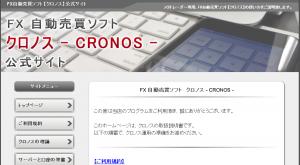 FXクロノス公式