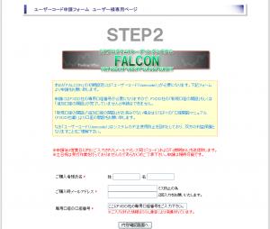 FALCONダウンロード