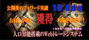 Giga Web Trader