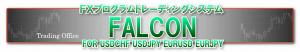 FALCON 4戦略EA
