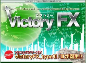 ビクトリーFX
