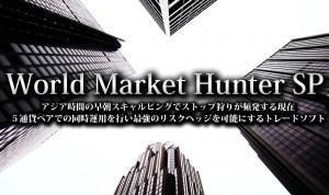 ワールドマーケットハンターSP