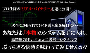 -Real Binary- CYCLONE-501BO
