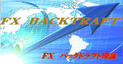 FX-BACKDRAFT/FXバックドラフト