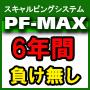 PF-MAX