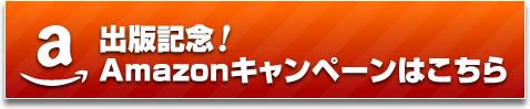 FX-JINさんamazonキャンペーン