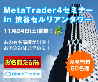 メタトレーダー4無料セミナー