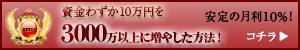 資産運用型FX【NexusFX】~ネクサスFX~