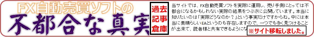 FX自動売買ソフトの不都合な真実【過去記事倉庫】